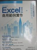 【書寶二手書T8/電腦_DUP】Microsoft Excel 2010商用範例實作_施威銘研究室