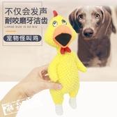 寵物玩具 狗狗玩具寵物玩具尖叫雞慘叫雞絕望耐咬磨芽玩具幼犬泰迪寵物用品 鉅惠85折