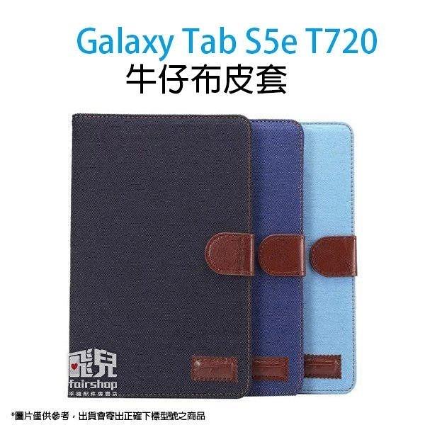 【妃凡】經典時尚!Galaxy Tab S5e T720 牛仔布皮套 支架皮套 平板套 平板保護殼 保護套 含卡袋 05