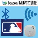 美國大聯盟MLB觀眾席導航服務 點餐服務...