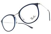 RayBan 光學眼鏡 RB7140 5972 (藍-銀) 潮流微貓眼款 #金橘眼鏡