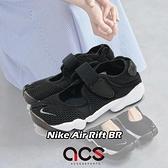 Nike 忍者鞋 Wmns Air Rift BR 黑白 透氣 分趾鞋 女鞋【ACS】848386-001 848386-001