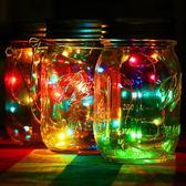 太陽能發光梅森罐玻璃瓶 家居裝飾LED燈罩瓶 酒吧掛飾七彩燈 sxx1873 【衣好月圓】