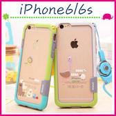 Apple iPhone6/6s 4.7吋 Plus 5.5吋 雙色邊框手機殼 撞色保護套 糖果色手機套 TPU保護殼 防撞手機框