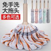 拖把自擰水拖把旋轉免手洗干濕兩用家老式普通懶人擠水棉一拖凈LX 全網最低價