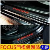 FORD福特【FOCUS門檻保護貼】迎賓飾板貼紙 MK2 MK3 MK4踏板 碳纖紋卡夢
