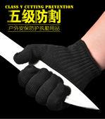 防割手套 裁剪防切傷防護鐵手套不銹鋼絲勞保用品