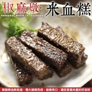 【海肉管家】椒麻滷味 滷米血糕(200g/包)