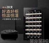 紅酒櫃 紅酒櫃子恒溫櫃家用迷你電子酒櫃小型冰吧 WJ百分百