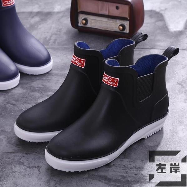 雨鞋男防滑短筒雨靴工作鞋耐磨時尚膠鞋防水套鞋【左岸男裝】