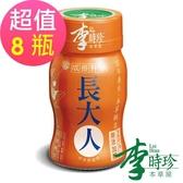 即期品 李時珍 長大人本草精華飲品8瓶(女生)-2020/08/23到期