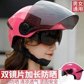 安全帽 DFG電動電瓶摩托車頭盔灰男女士夏季四季半盔防曬可愛夏天安全帽 宜品居家