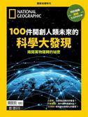 國家地理雜誌特刊:100件開創人類未來的科學大發現