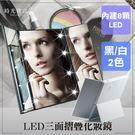 LED三面折疊化妝鏡-黑/白 可攜式便攜發光燈美容梳妝鏡子桌鏡雙面鏡三面鏡-時光寶盒4104