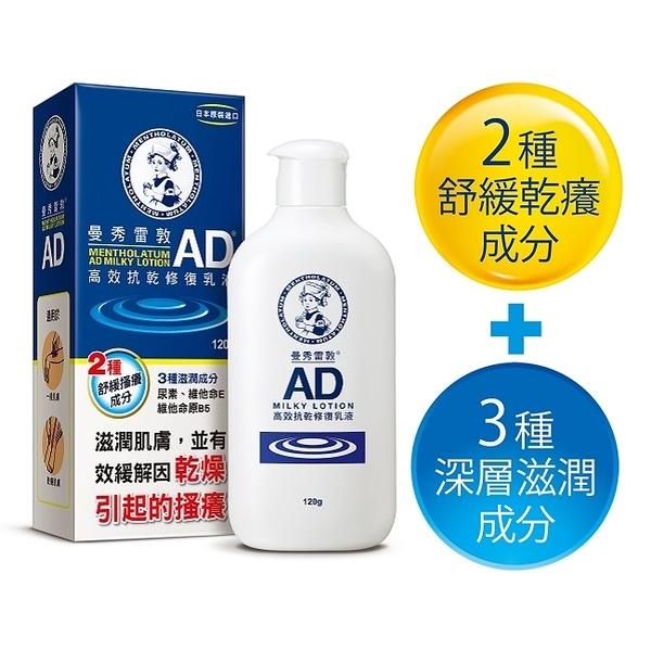 曼秀雷敦AD高效抗乾修復乳液120g
