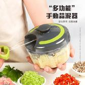。廚房神器。蒜頭壓碎器|手動攪碎器|絞肉機|多用途|搗蒜神器|料理機|輕鬆料理|升級版PRO