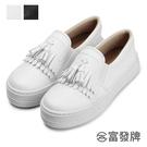 【富發牌】流蘇點綴厚底懶人鞋-黑/白 1BE52
