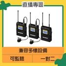 MAMEN 慢門 WMIC-01-K2 一對二 無線麥克風 含領夾麥克風 (WMIC01,公司貨)採訪 直播 1對2 遠距教學 視訊