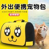 貓包外出貓籠子便攜狗包包透氣貓袋貓咪背包貓書包手提單肩寵物包 QQ2582『MG大尺碼』