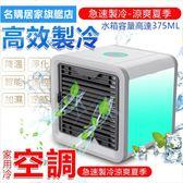 現貨  新款 COOLER 空調風扇 行動風扇 USB迷你風扇 迷你風扇 電風扇 靜音便攜空調  名購居家