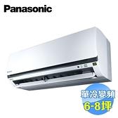國際 Panasonic 單冷變頻一對一分離式冷氣 CS-K40BA2 / CU-K40BCA2