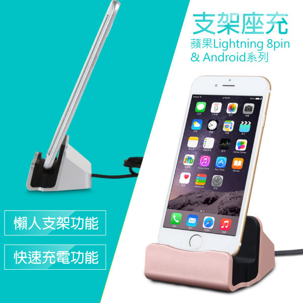 Apple iPhone Lightning 8pin & Android手機 Micro接頭 充電座 支架 Dock底座 充電器