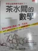 【書寶二手書T9/財經企管_KP4】茶水間的數學_笹部貞市郎