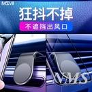 車載手機支架汽車用品出風口磁吸貼磁鐵導航車上儀表台吸盤式支撐 台北日光