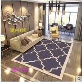 X-地毯客廳 現代簡約家用沙發茶几墊幾何北歐長方形美式定制可機洗【1.6米×2.3米】