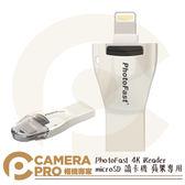 缺貨 ◎相機專家◎ PhotoFast 4K iReader+ 蘋果專用 microSD 讀卡機 不含記憶卡 公司貨