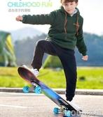 四輪滑板車兒童青少年男孩女生初學者學生小孩雙翹夜光4抖音滑板YYJ moon衣櫥