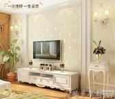壁貼壁紙 現代簡約鹿皮絨無紡布墻紙歐式軟包客廳臥室3d個性電視背景墻壁紙DF