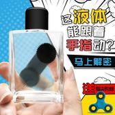 磁流體玩具陳列瓶創意益智成人減壓解壓高黑科技無聊熱門神器網紅