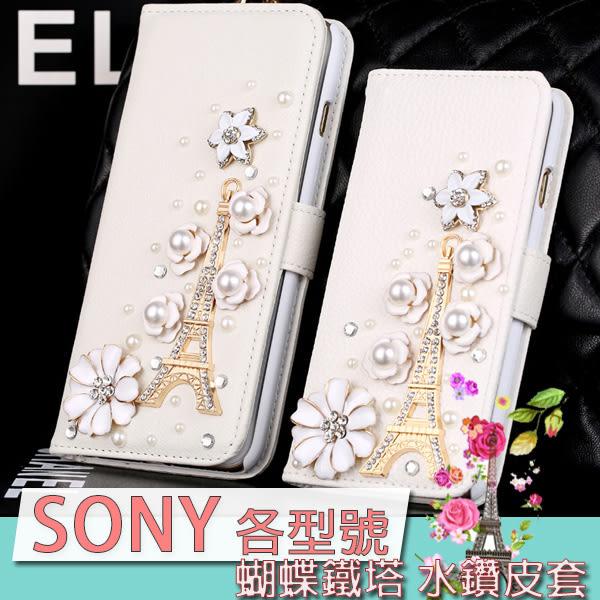 SONY XZ2 L2 XA2 Ultra XA1 Plus XZ1 Compact XZ Premium XA1 Ultra  鐵塔貼鑽皮套 手機殼 水鑽殼 訂製