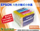 EPSON 82N 填充式墨水匣 TX820FWD/T50/TX700/TX800/R270/R290/RX690【100CC墨水組】