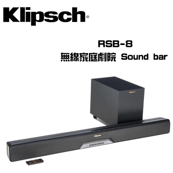 Klipsch 古力奇 RSB-8 藍牙 無線家庭劇院Sound bar【公司貨保固+免運】