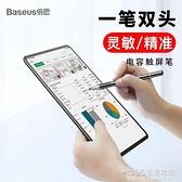 觸控筆 手機觸屏筆平板寫字手繪安卓通用觸摸感應電子筆主動式手寫繪畫11 1995生活雜貨
