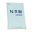 《享亮商城》61722(11061) 藍色 6*4 橫格便條紙