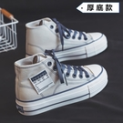高幫厚底帆布鞋女學生新款秋季ulzzang韓版百搭潮增高板鞋 智慧 618狂歡