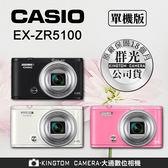 CASIO ZR5100 最新美顏機 【24H快速出貨】 送原廠皮套  單機版  群光公司貨  24期零利率