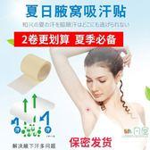 吸汗貼 腋下止汗貼日本隱形6m超薄透氣汗墊防臭持久透明腋窩吸汗衣貼夏季