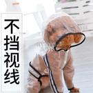 快速出貨狗狗雨衣雨鞋全包泰迪博美小狗比熊寵物防水中型犬小型