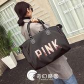 防水牛津pink亮片健身包短途旅行包女士手提包運動包大容量行李袋-奇幻樂園