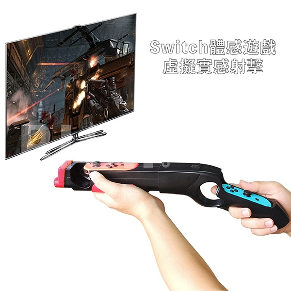一組兩入 switch射擊遊戲槍手把ns手柄體感握把Joy-Con手柄射擊遊戲槍托