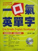 【書寶二手書T7/語言學習_OLD】一口氣英單字_劉毅_附光碟