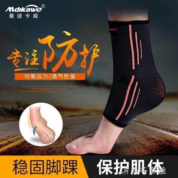 護踝運動籃球男護腳腕跑步足球健身女專業腳踝護具護足踝護套「千千女鞋」