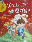 【書寶二手書T8/少年童書_XCW】火山歷險記_洪在徹