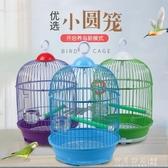 畫眉虎皮鸚鵡鳥籠繡眼百靈小號鐵藝鳥籠繁殖籠小鳥籠小圓鳥籠