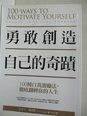 【書寶二手書T1/心靈成長_AOS】勇敢創造自己的奇蹟-100種自我激勵法,徹底翻轉你的人生_史