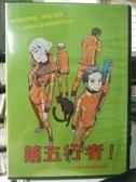 挖寶二手片-P17-320-正版DVD-動畫【第五行者】-日語發音(直購價)